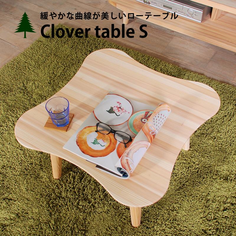 クローバーテーブル S テーブル ローテーブル センターテーブル サイドテーブル リビングテーブル 座卓 北欧 日本製 木製 国産 大川家具 杉 ナチュラル カントリー