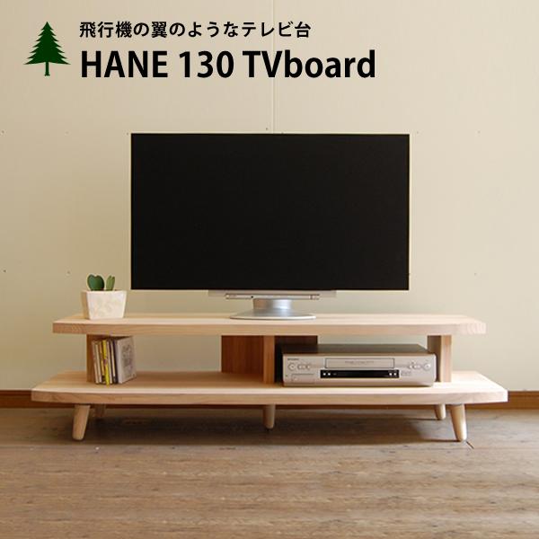 HANE TVボード130NAテレビ台 テレビボード ローボード 日本製 木製 収納 ラック ナチュラル リビング 杉 北欧 国産 大川 家具 無垢