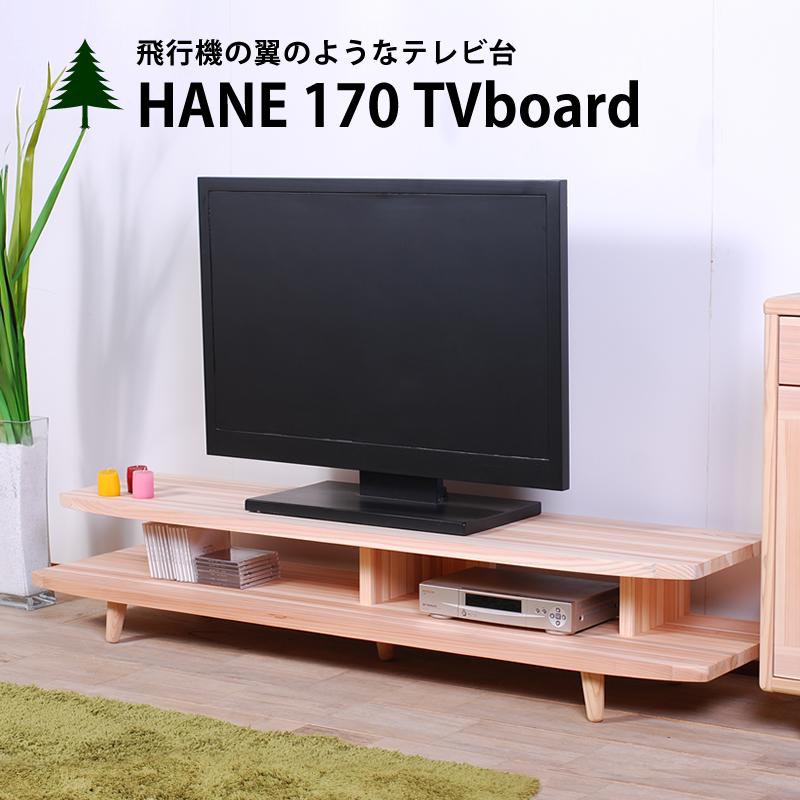 HANE170TVボード テレビ台 テレビボード ローボード 日本製 木製 収納 ラック ナチュラル リビング 杉 北欧 国産 大川 家具 無垢