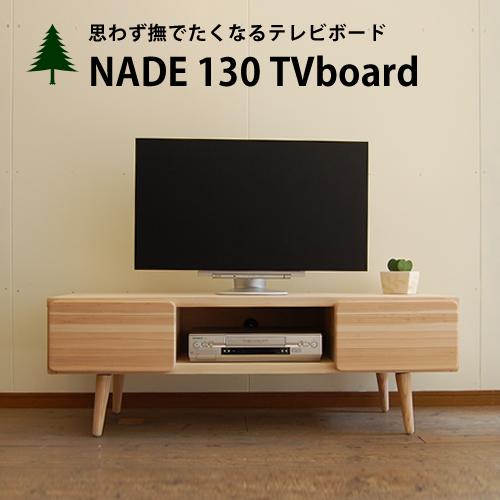 テレビ台 テレビボード ローボード日本製 木製 収納 杉 国産 大川家具NADE130 TVボード
