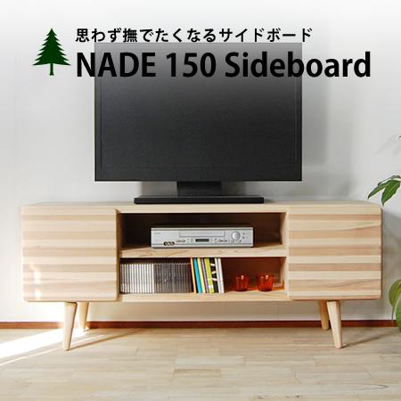 キャビネット NADE150 サイドボード サイドボード ナチュラルテイスト 木製 北欧 杉 国産 大川 家具 リビング収納 収納 カントリー ローキャビネット