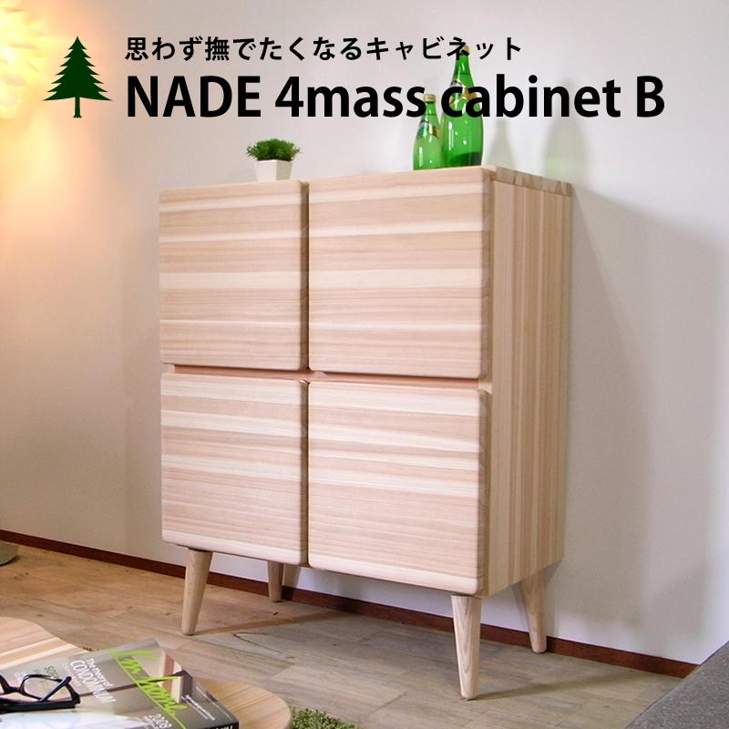 キャビネット NADE 4マスキャビネット B サイドボード ナチュラルテイスト 木製 北欧 杉 国産 大川 家具 リビング収納 収納 カントリー キャビネット