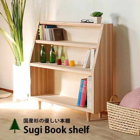 Sugiブックシェルフ ブックシェルフ キャビネット 本棚 書棚 収納ラック 日本製 国産 杉 木製 北欧テイスト カントリー