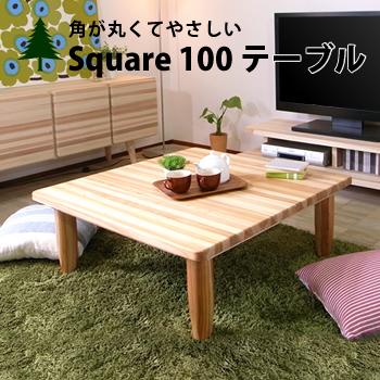 Square100ローテーブル ちゃぶ台 ローテーブル センターテーブル 座卓 四角テーブル ナチュラル 無垢材 杉