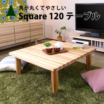 Square120ローテーブル ちゃぶ台 ローテーブル センターテーブル 座卓 四角テーブル ナチュラル 無垢材 杉 Square120テーブル