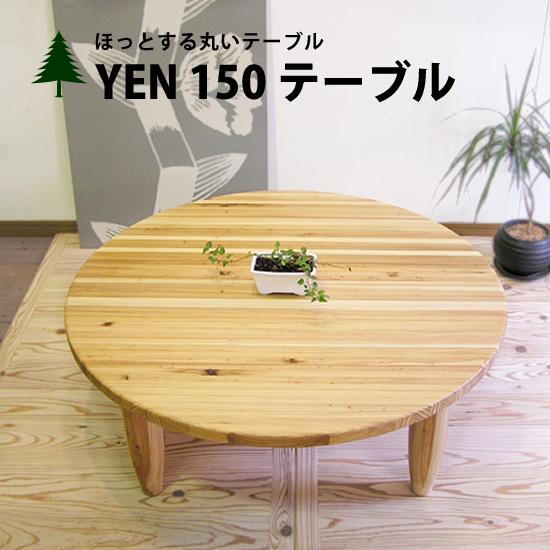 YEN150テーブル ちゃぶ台 ローテーブル センターテーブル 座卓 日本製 テーブル 丸テーブル 無垢材 杉 木製 大川 家具 直径150cm YEN150テーブル