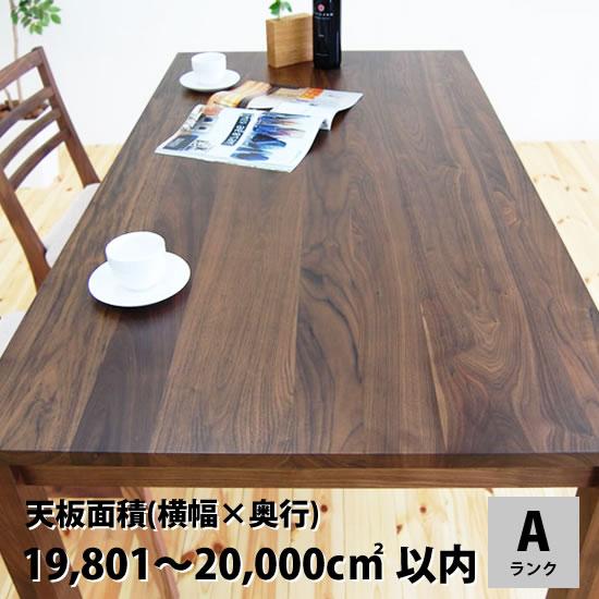 ダイニングテーブル サイズオーダー 夢のオーダーテーブル Aランク 面積19,801~20,000cm²以内