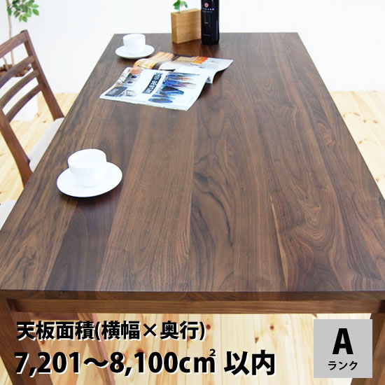ダイニングテーブル サイズオーダーテーブル 夢のオーダーテーブルAランク 面積7,201~8,100cm²以内