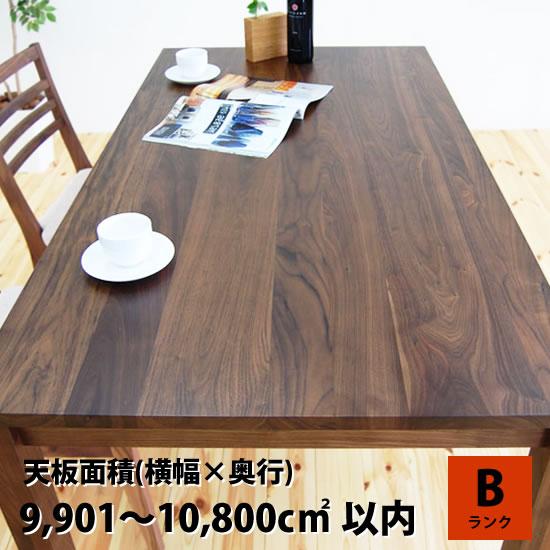 ダイニングテーブル サイズオーダー夢のオーダーテーブル Bランク 面積9,901~10,800cm²以内