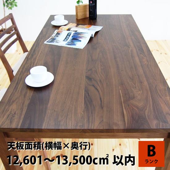 ダイニングテーブル サイズオーダー夢のオーダーテーブル Bランク 面積12,601~13,500cm²以内