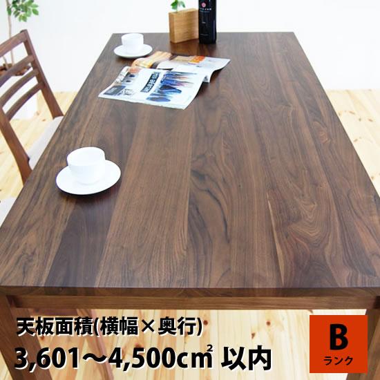 ダイニングテーブル サイズオーダー夢のオーダーテーブル Bランク 面積3,601~4,500cm²以内