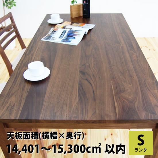 ダイニングテーブル サイズオーダー夢のオーダーテーブル Sランク 面積14,401~15,300cm²以内