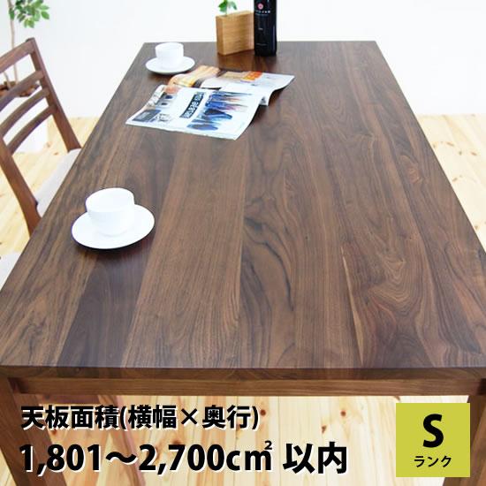 ダイニングテーブル サイズオーダー 夢のオーダーテーブル Sランク 面積1,801~2,700cm²以内