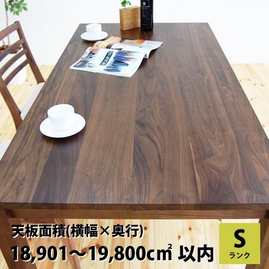 ダイニングテーブル サイズオーダー夢のオーダーテーブル Sランク 面積18,901~19,800cm²以内