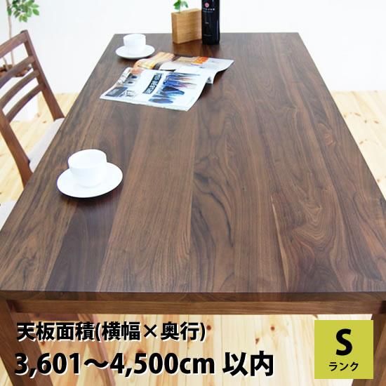 ダイニングテーブル サイズオーダーテーブル 夢のオーダーテーブルSランク 面積3,601~4,500cm²以内