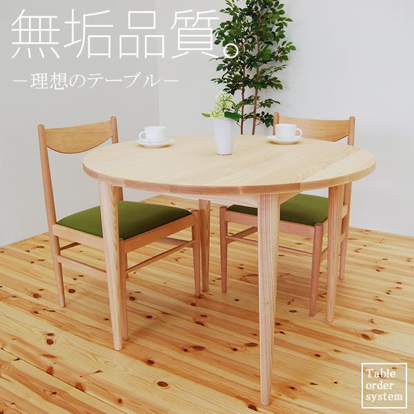 ダイニングテーブル ラウンドダイニングテーブル90Mホワイトアッシュ直径90cm 1~4人用