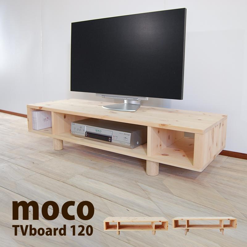 テレビ台 テレビボード 幅120cm 大川家具 日本製 国産 mocoテレビボード120