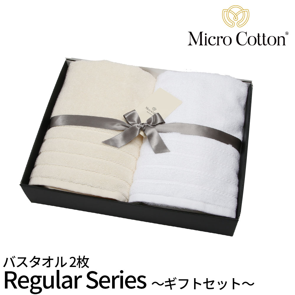 【ギフトボックス付き】マイクロコットン レギュラー (MicroCotton Regular)バスタオル2枚セットプレゼント お祝い お歳暮 結婚 新築 BOX GIFT 贈り物 お風呂 ラッピング インド綿100% 引っ越し 新生活 母の日