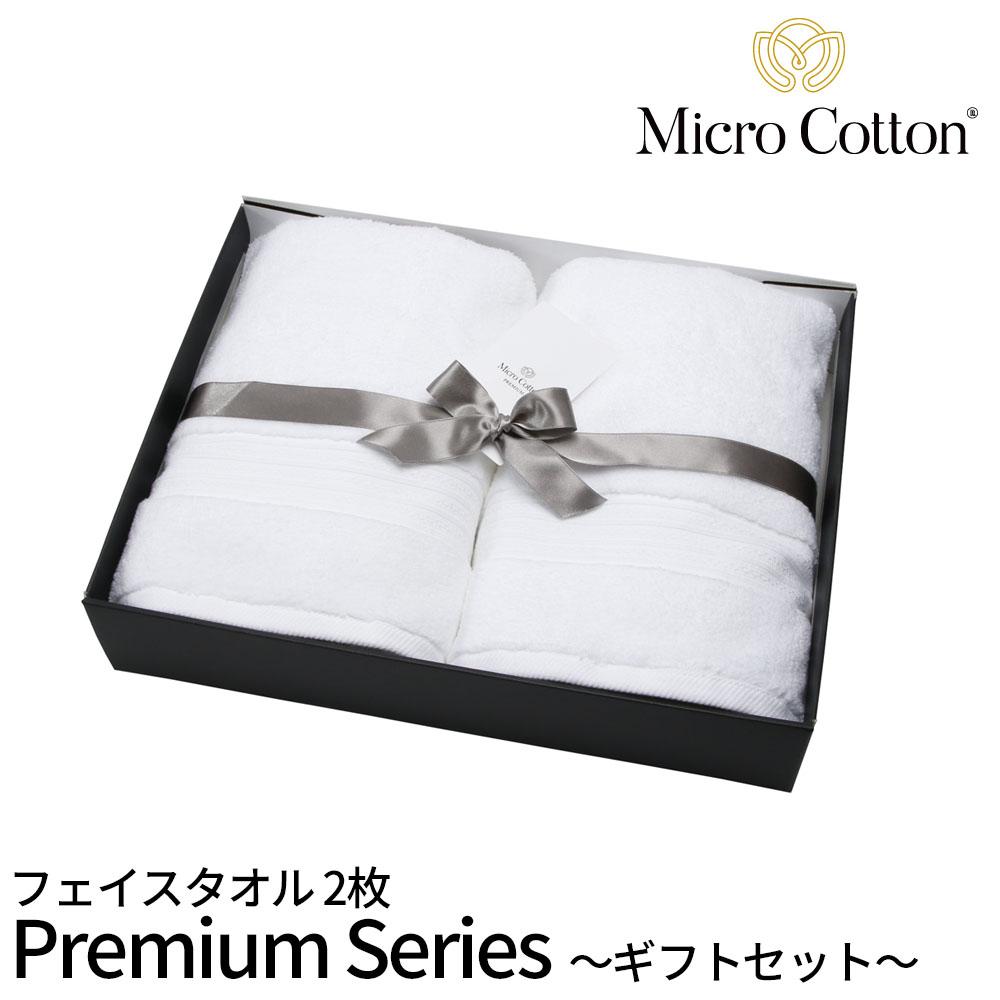 【ギフトボックス付き】マイクロコットン プレミアム (MicroCotton Premium)フェイスタオル 2枚セットプレゼント お祝い お歳暮 結婚 新築 BOX GIFT 贈り物 お風呂 ラッピング インド綿100% 引っ越し 新生活 母の日
