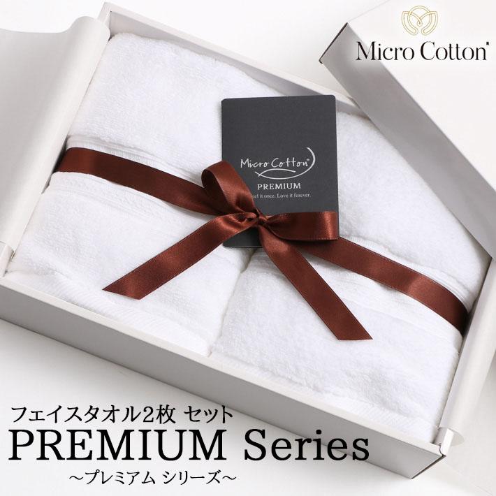 【ギフトBOX付き】マイクロコットン プレミアム (MicroCotton Premium)フェイスタオル 2枚セットプレゼント お祝い お歳暮 ラッピング 綿100%