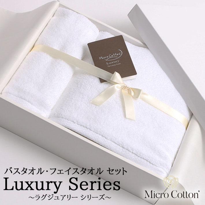 【ギフトBOX付き】マイクロコットン ラグジュアリー (MicroCotton Luxury)バスタオル・フェイスタオル セットプレゼント お祝い お歳暮 ラッピング 綿100%