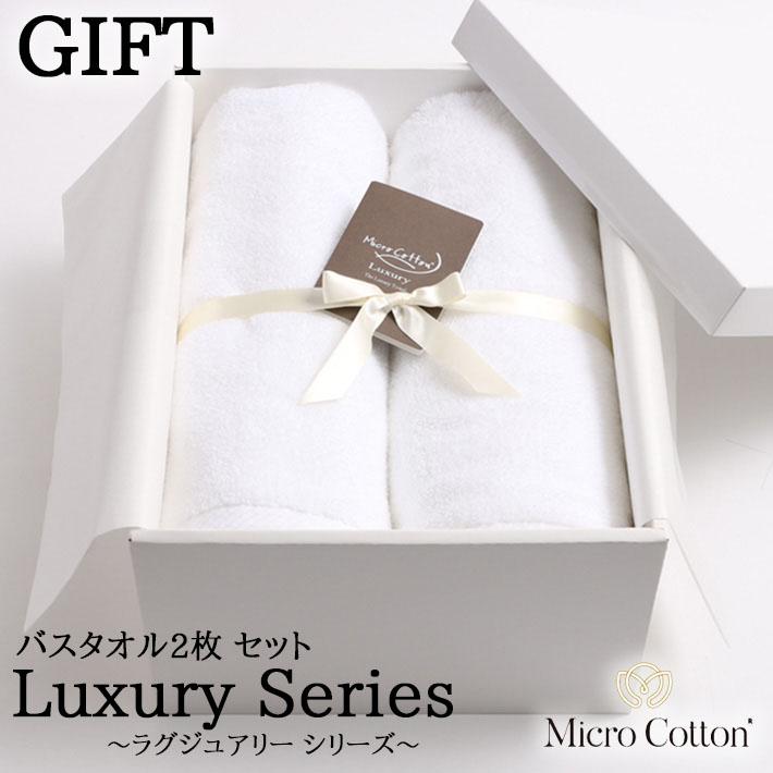 【ギフトBOX付き】マイクロコットン ラグジュアリー (MicroCotton Luxury)バスタオル2枚セットプレゼント お祝い お歳暮 ラッピング 綿100%