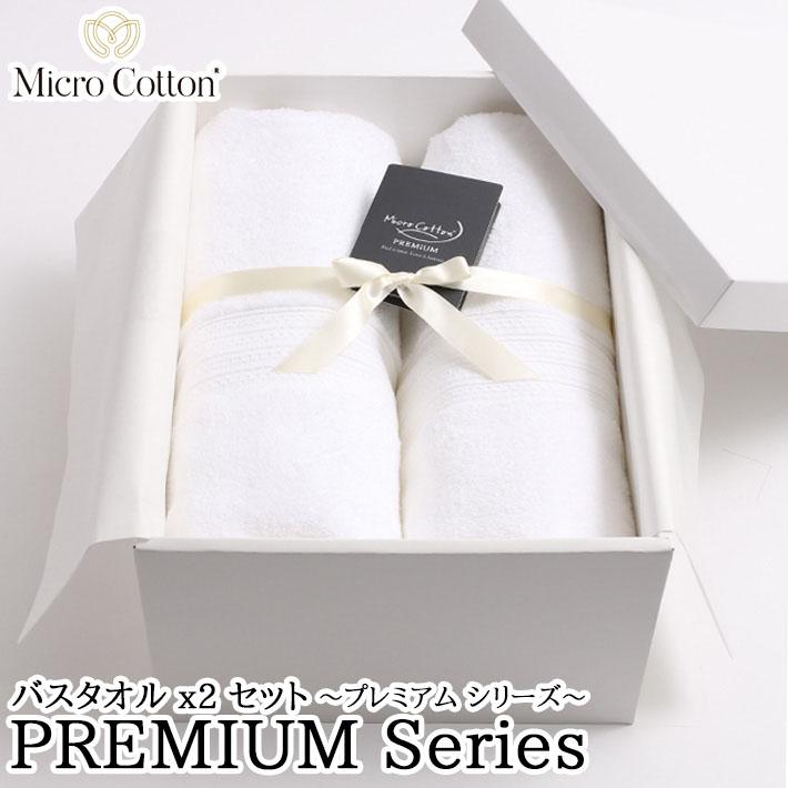 【ギフトBOX付き】マイクロコットン プレミアム (MicroCotton Premium)バスタオル2枚セットプレゼント お祝い お歳暮 ラッピング 綿100%
