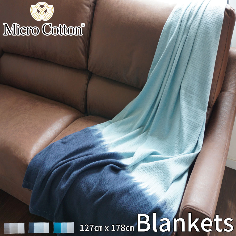 マイクロコットン Micro Cotton Blankets ブランケット ベッドスロー ソファーカバー ファブリッククロス インド綿 やわらか しっかり グローバルタオル タイダイ柄 ブルー グレー ネイビー グレイ ELLE DECOR 引っ越し 新生活 母の日
