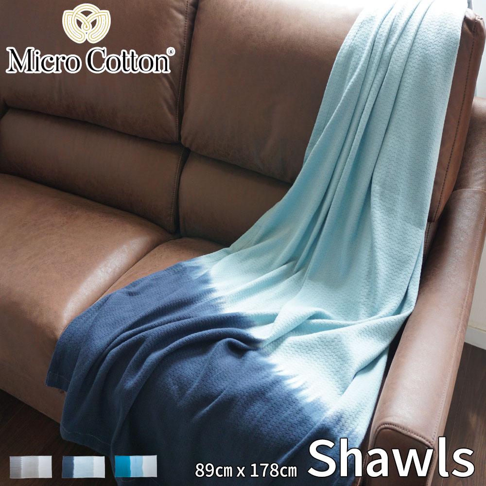 マイクロコットン Micro Cotton Shawls ショール ひざ掛け 羽織 ファブリッククロス インド綿 やわらか しっかり グローバルタオル タイダイ柄 ブルー グレー ネイビー グレイ ELLE DECOR 父の日 ギフト