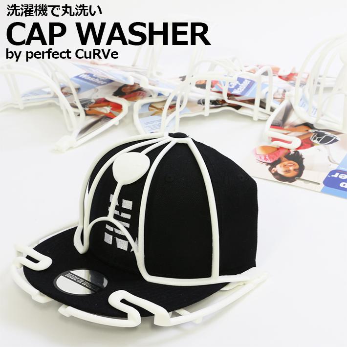 キャップ専用洗濯キャップウォッシャー型崩れ防止PERFECTCURVECAPWASHERパーフェクトカーブキャップクリーナーメンテナンス洗えるお a91d82b41289