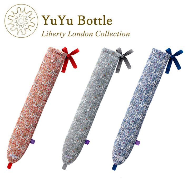 YUYUBOTTLE Liberty London Collection ユーユーボトル ロンドン リバティ コレクション 湯たんぽ ゆたんぽ 湯タンポ カバー おしゃれ クリスマス ギフト 出産祝い プレゼント