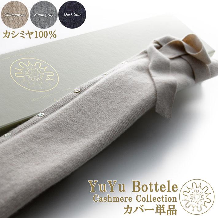 YUYUBOTTLE ユーユーボトル カシミヤコレクション カバー単品 湯たんぽ