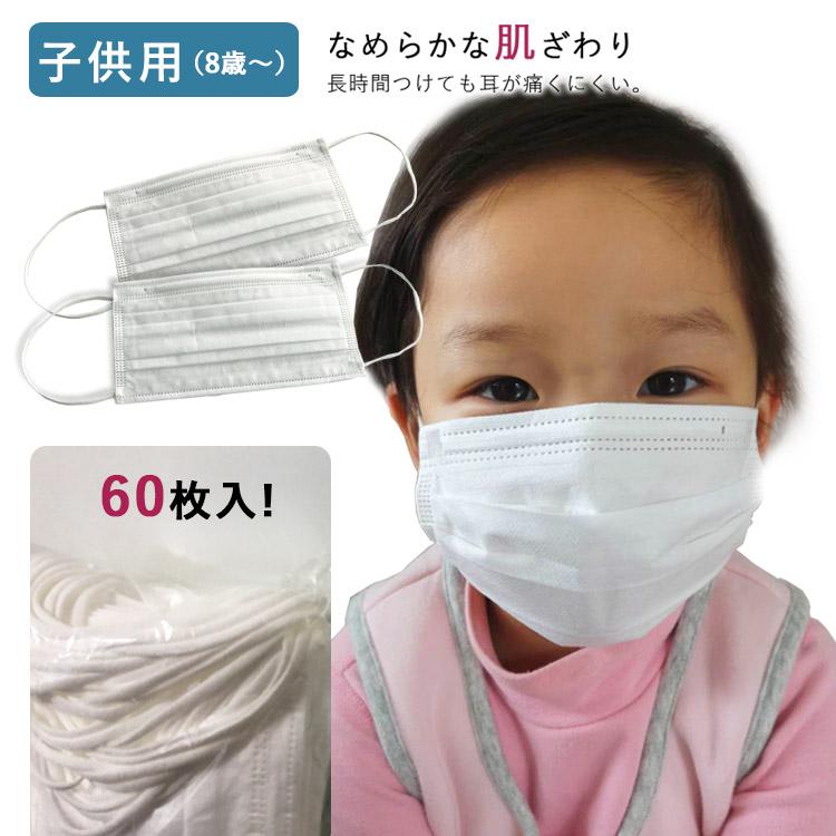 第三者検査機関の認定証明書がある工場で生産する不織布マスク 再入荷 送料無料 60枚入 子供用 耳が痛くならない 使い捨てマスク 子供 マスク 使い捨て 不織布マスク 着後レビューで 飛沫対策 衛生マスク 小さめ プリーツマスク 白 PM2.5 女性用マスク 商舗 子供用マスク 無地マスク 花粉