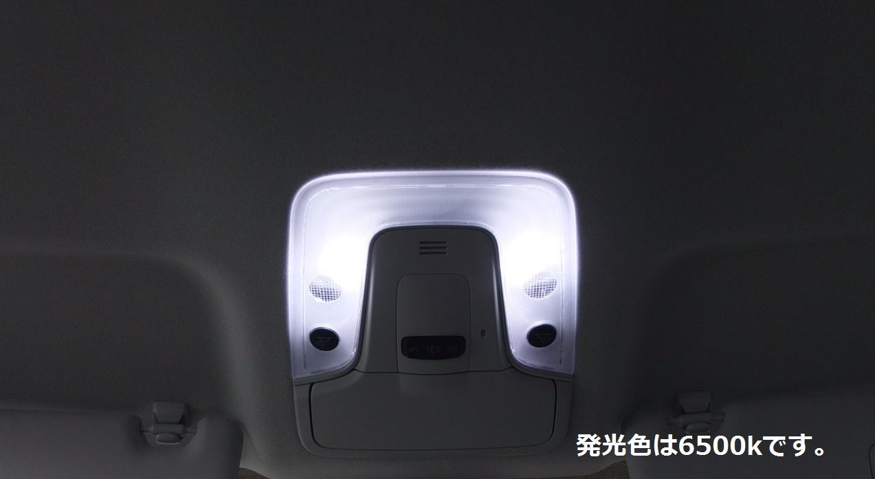 50系プリウス用 LEDルームライトセット【6500kモデル】