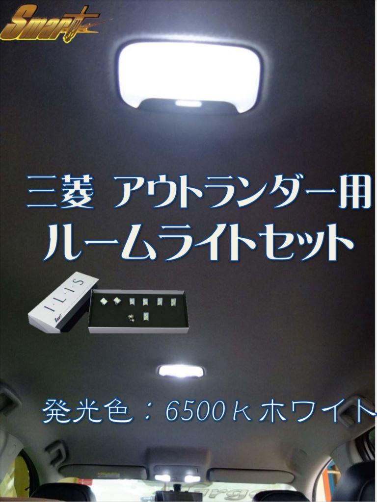 三菱アウトランダー CW5W用 LEDルームライトセット【6500kモデル】