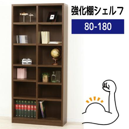 書棚 本棚 大容量 棚板を強化しました ブックラック ブックシェルフ 木製 本収納 幅80 おすすめ 通販『棚板耐荷重30kg☆強化棚シェルフ【80-180】』【送料無料】※代引手配できません 【北海道1000円・沖縄・離島は別途運賃かかります】