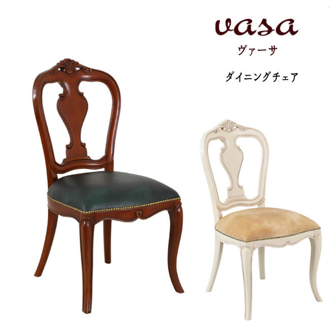 ダイニングチェア いす イス 食卓椅子 アンティーク クラシック 猫脚 『ダイニングチェア VASAヴァーサ』【沖縄・離島は別途運賃かかります】