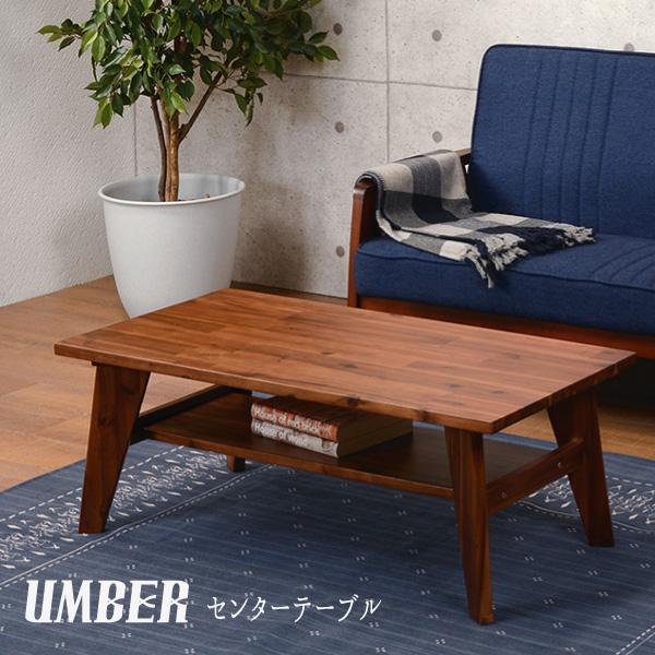 センターテーブル 北欧 おしゃれ テーブル ローテーブル 木製 スタイリッシュ 『リビングテーブル【UMBER】』【送料無料】※代引手配できません【北海道1200円・沖縄・離島は別途運賃かかります】