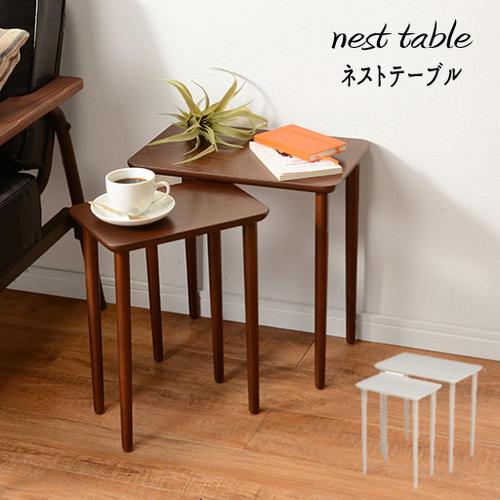 テーブル サイドテーブル コーヒーテーブル カフェテーブル おすすめ 通販 『ネストテーブル』 【送料無料:北海道1500円・沖縄・離島は別途運賃かかります】