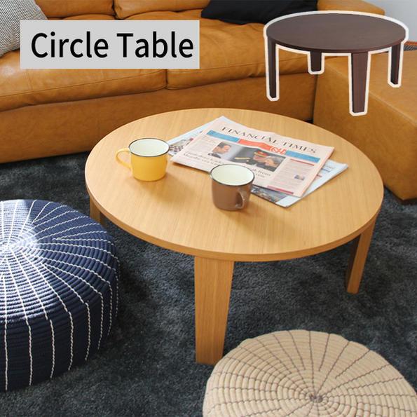 サークルテーブル 丸テーブル 円形テーブル リビングテーブル ちゃぶ台 T-3230 『Circle Table-サークルテーブル』 【送料無料:ただし北海道1200円・沖縄・離島は別途運賃かかります】