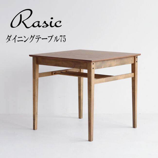 Rasic ラシック ダイニングテーブル 天然木 食卓テーブル コンパクト オーク材 幅75 ヴィンテージ レトロ 1人暮らし 新生活 『ダイニングテーブル75 RASIC』【沖縄・離島は別途運賃かかります】