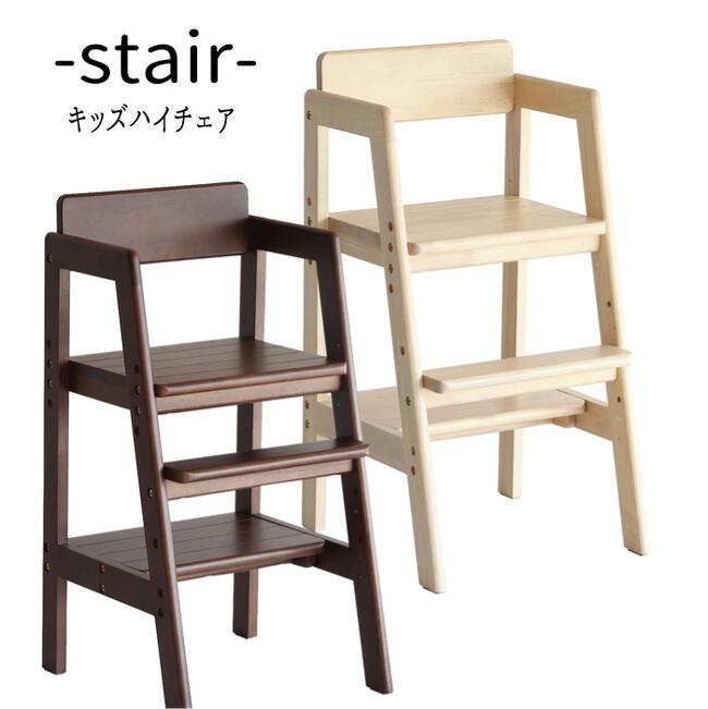 キッズハイチェアー コメット 子供用 子ども部屋 キッズルーム コンパクト 食卓 こどもダイニングチェア 『キッズハイチェア stair』  【沖縄・離島は別途運賃かかります】