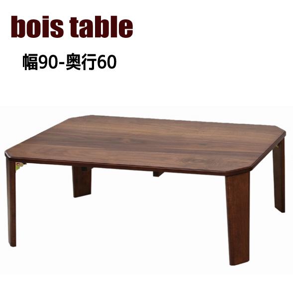 天然木 折りたたみ式 リビングテーブル ウォールナット 折れ脚 センターテーブル ちゃぶ台 ローテーブル 『bois Table(ボイステーブル)【幅90奥行60】』 【送料無料】※代引手配できません 【北海道1000円・沖縄・離島は別途運賃かかります】
