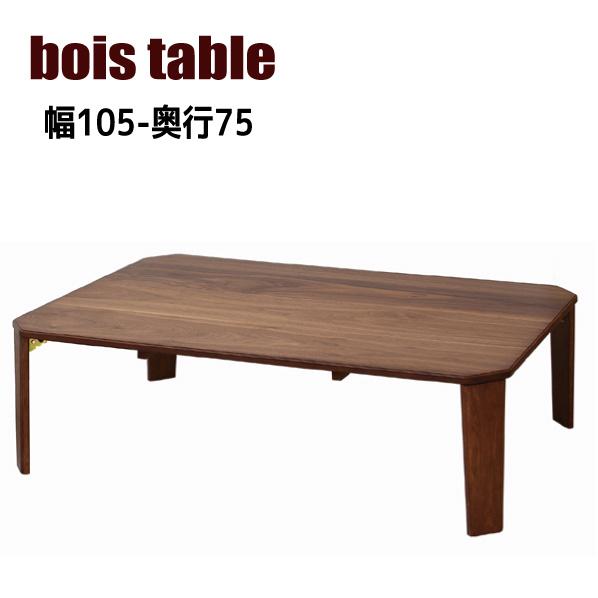 天然木 折りたたみ式 リビングテーブル ウォールナット 折れ脚 センターテーブル ちゃぶ台 ローテーブル 『bois Table(ボイステーブル)【幅105奥行75】』 【送料無料】※代引手配できません 【北海道2000円・沖縄・離島は別途運賃かかります】