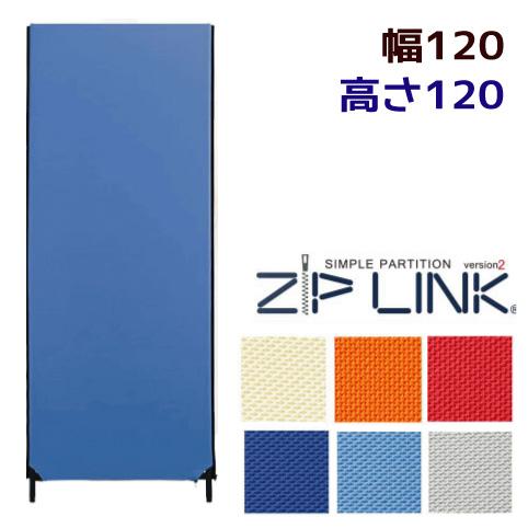 【個人宅配送不可】ジップリンク ZIP LINK パーテーション 【幅120/高さ120】 パーティション パーテーション 間仕切り ついたて 【送料無料】※代引き手配できません【北海道800円・沖縄・離島は別途運賃かかります】