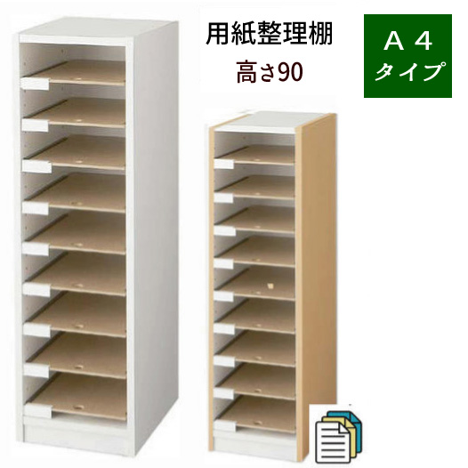 『A4用紙整理棚 フロアタイプ』 書類ラック 分類整理 オフィス収納 書類棚 OA-12 オフィス 整理棚 書類ケース 【送料無料:ただし北海道1500円/沖縄・離島は別途運賃かかります】