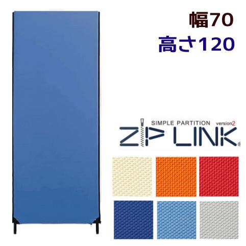 ジップリンク ZIP LINK パーテーション 【幅70/高さ120】 パーティション パーテーション 間仕切り ついたて オフィス スタンド式 【送料無料】※代引き手配できません【北海道800円・沖縄・離島は別途運賃かかります】
