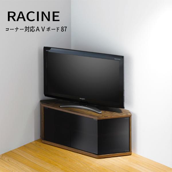 テレビボード AVボード テレビ台 コーナー対応 リビングボード 角置き おすすめ 通販『コーナーテレビ台 87 RCA-870LG【ラシーヌロジック】』 【送料無料::ただし北海道1000円/沖縄・離島は別途運賃かかります】
