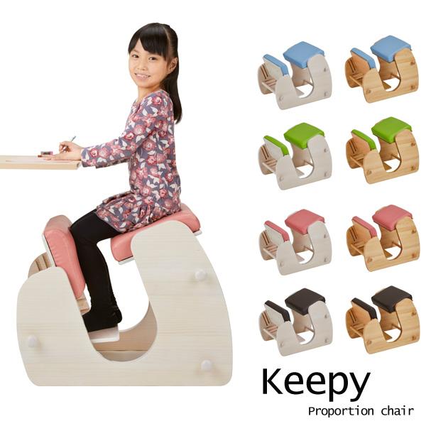 姿勢を正しく ジュニア キッズ 姿勢矯正 CH-910 おすすめ 通販 『プロポーションチェア 【Keepy】』 【北海道1500円/沖縄・離島は別途運賃かかります】