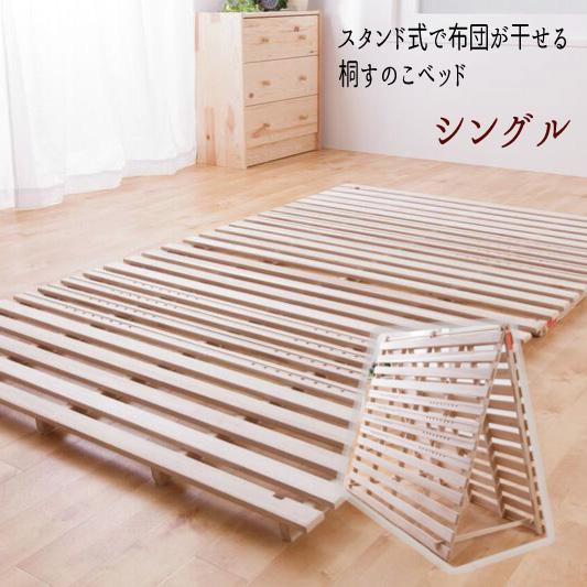 2つ折り すのこ シングル A型 コンパクト すのこマット 『スタンド式で布団が干せる桐すのこベッド 【シングル】』【北海道2700円・沖縄・離島は別途運賃かかります】